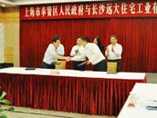 与远大住工签署合作协议