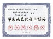 华东地区优质工程奖(中企)
