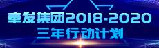 2018-2020三年行动计划