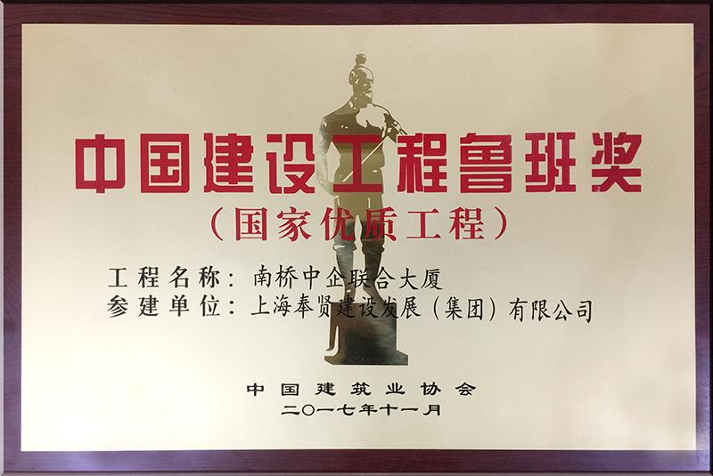 中国建设工程鲁班奖